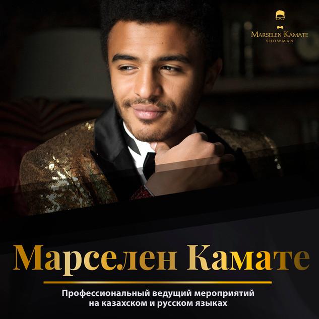 тамада на казахском алматы