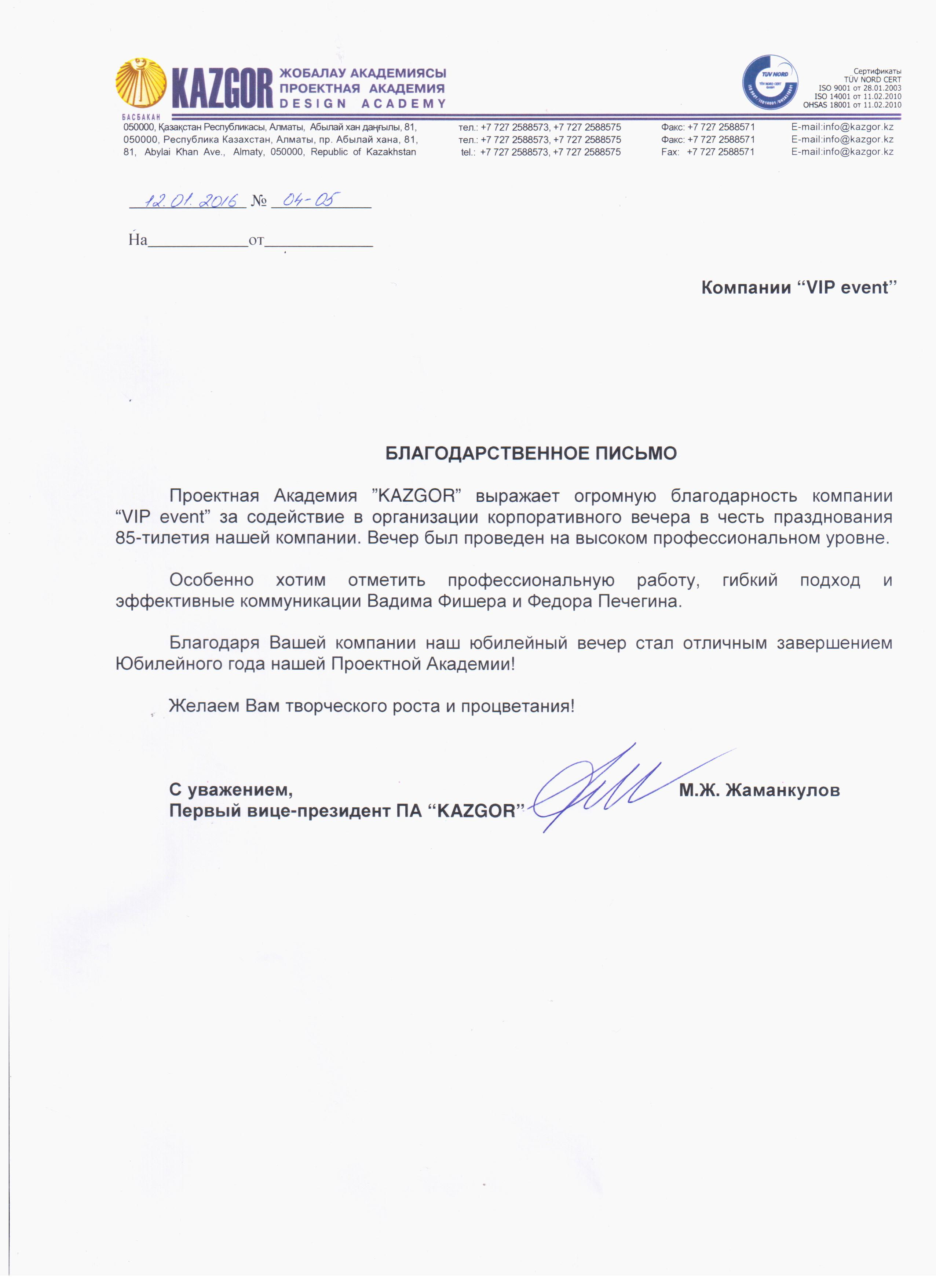 Проектная академия КАЗГОР