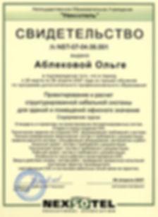 Ablekova, certificat, СКС, Nexsotel