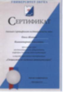 SoundUniversity certificate