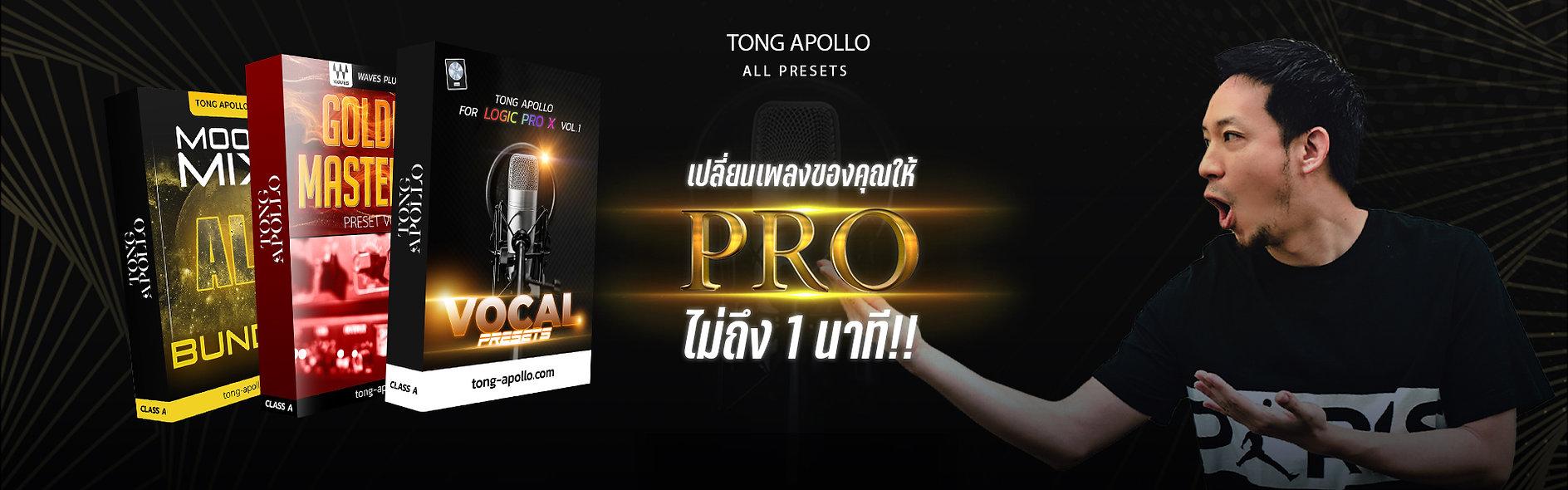 All Tong Apollo Presets with P Tong.jpg