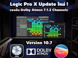 Logic Pro X กับการอัพเดตใหม่ในเวอร์ชั่น 10.7