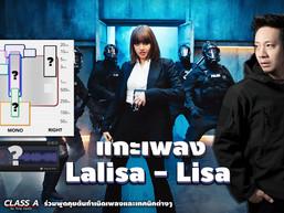 แกะเพลง Lalisa - Lisa (BlackPink)