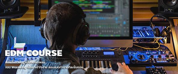 EDM Music Course.jpg