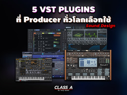 5 VST Plugins ที่ Producer ทั่วโลกเลือกใช้