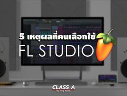 5 เหตุผลที่คนเลือกใช้ FL Studio 20