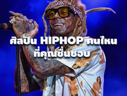 ศิลปินคน HipHop คนไหนที่คุณชื่นชอบ