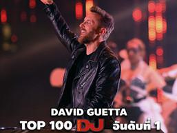 ประกาศแล้ว กับ Top 100 DJs ในปี 2021