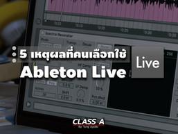 5 เหตุผลที่คนเลือกใช้ Ableton Live