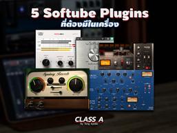 5 Softube Plugins ที่ต้องมีติดเครื่อง
