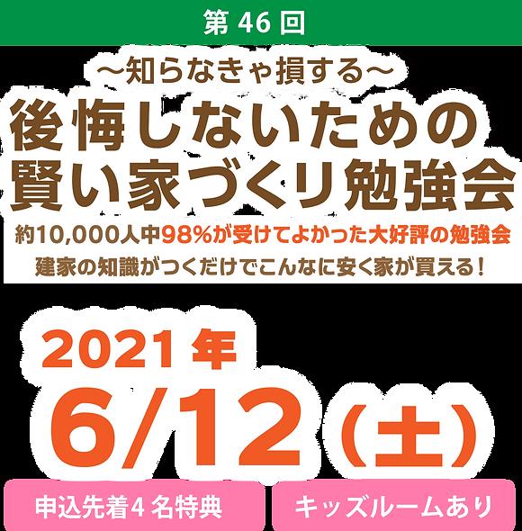 家づくり勉強会LP 画像集-03.png