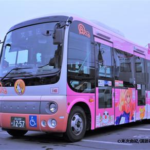 【文京区・Bーぐる】「かるたの街文京×ちはやふる」ラッピングバスを運行中です