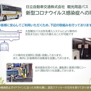 観光バスにおける新型コロナウイルス感染症への取り組みについて