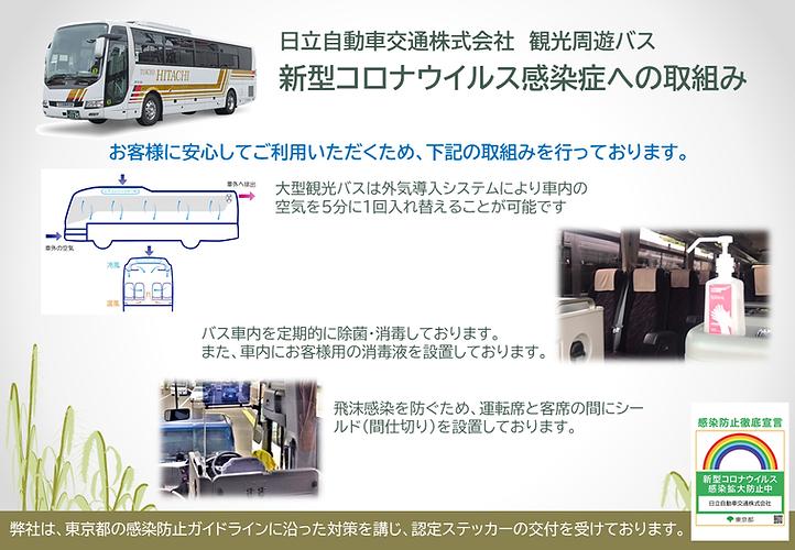 20200811_観光コロナ対策1修正.png