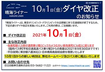 20210921_ダイヤ改正お知らせ.png