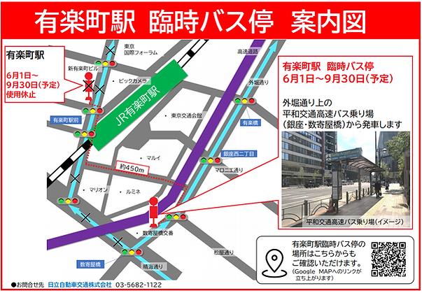 20210520有楽町駅仮バス停.png