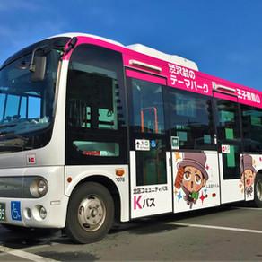 【北区・Kバス】「しぶさわくん」ラッピングバスを運行中です