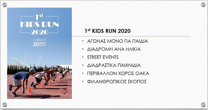 KIDS RUN.png