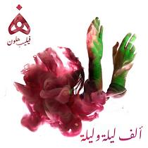 Philip Halloun Alf Leila wa Leila