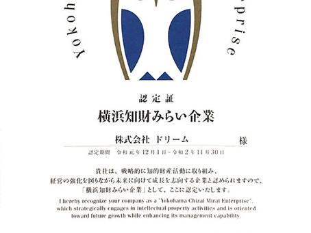 令和元年度「横浜知財みらい企業」として認定されました。