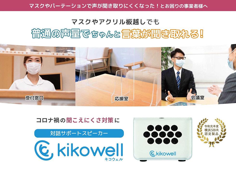 kikowell_topimage2.jpg