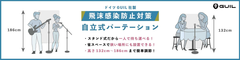 banner_guil_partition.jpg