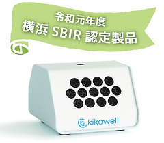 SBIR_kikowell1.png