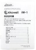 manual_kikowell.jpg
