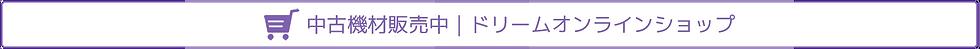 onlineshop_banner.png