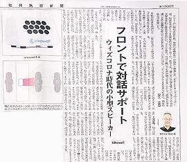 ryokoushinbun_article.jpg