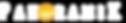 Vetrate Scorrevoli Panoramik, belle, eleganti, versatili, trasparenti e completamente Made in Italy. Vetrate Scorrevoli a Pacchetto o Vetrate Pieghevoli a Libro, ideali per Pegole, Pergotende, Bioclimatiche, Balconi, Verande, Giardini d'Inverno e molto altro...