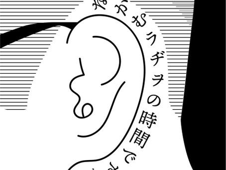 NRT EP19 ~雨のち晴れの国 from 岡山~