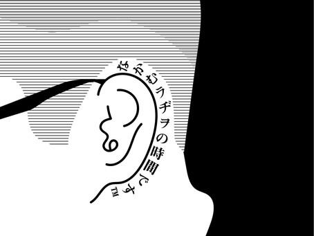 なかむラヂヲの時間です™️ Ep4