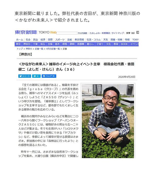 Media】東京新聞.JPG