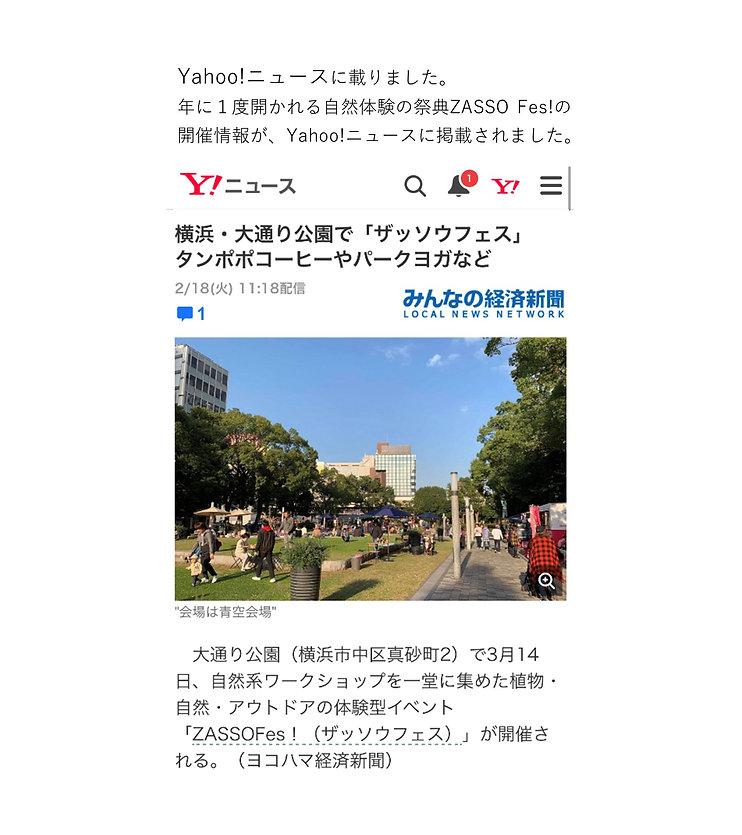 Media】Y!ニュース.JPG