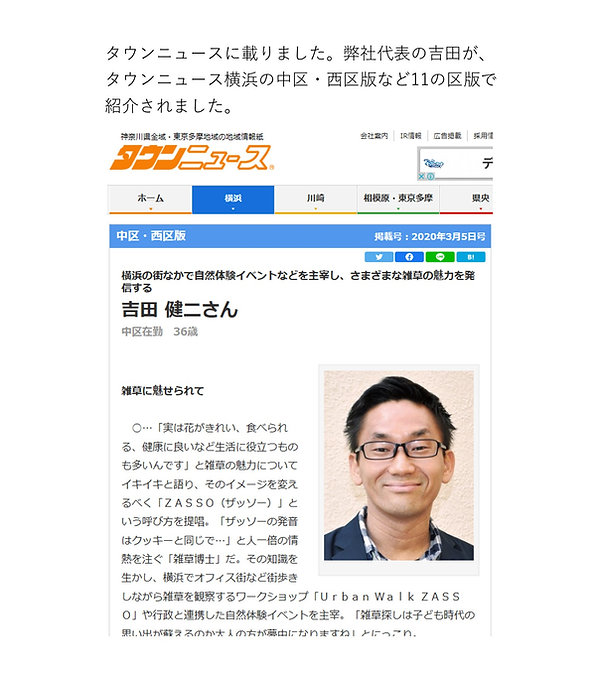 Media】タウンニュース.JPG