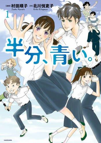 Hanbun Aoi, manga, Japanese art, art, Zusetsu Store