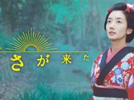 Furoshiki in Japanese Morning Drama Asa ga Kita!