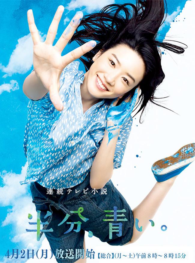 Hanbun Aoi, NHK, asadora, Japanese drama, morning drama, Japanese tv, Zusetsu Store
