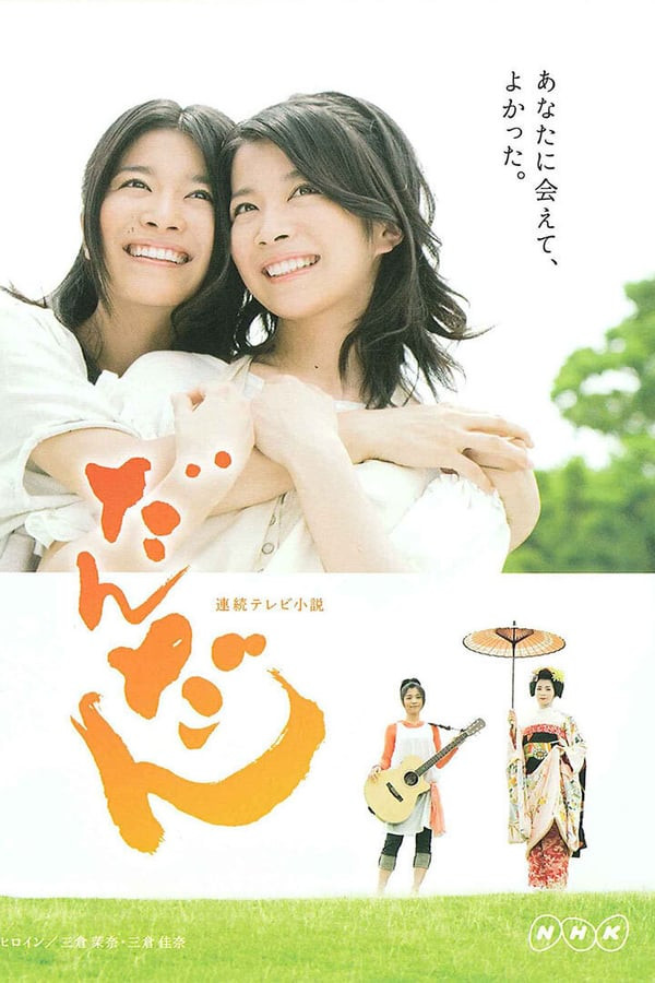 Poster for Japanese drama Dandan