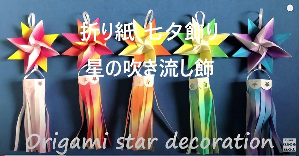 tanabata origami star Zusetsu store