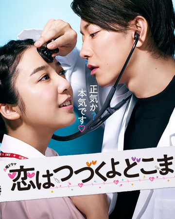 scene from Japanese drama Love Lasts Forever