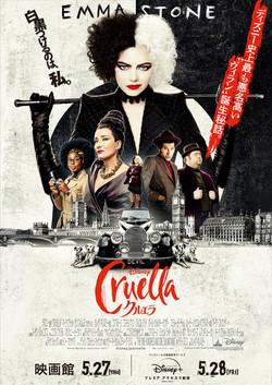 Cruella International One Sheet