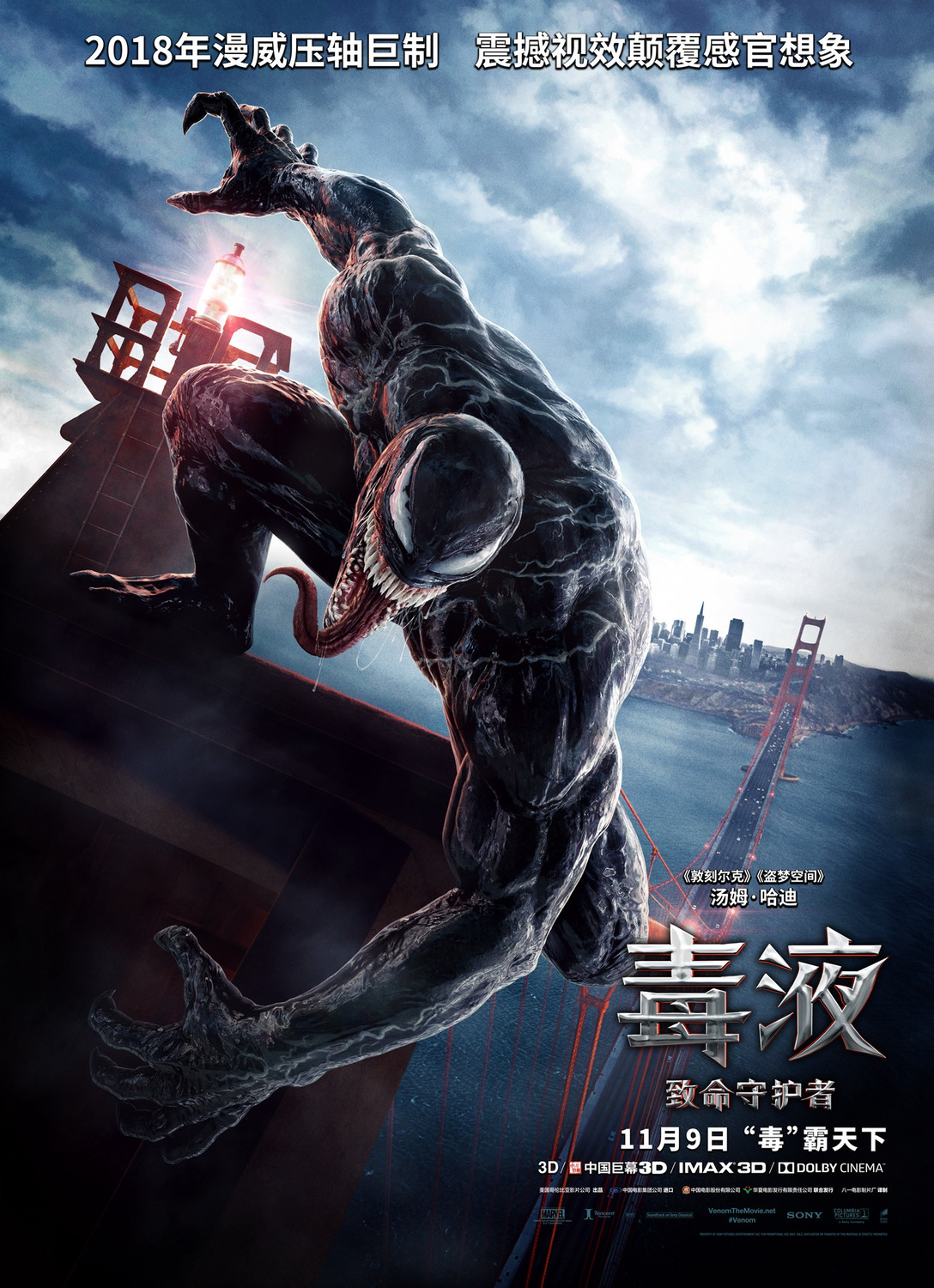 Venom Chinese Bus Shelter