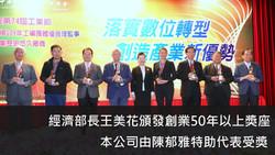 經濟部長王美花頒發創業50年以上獎座