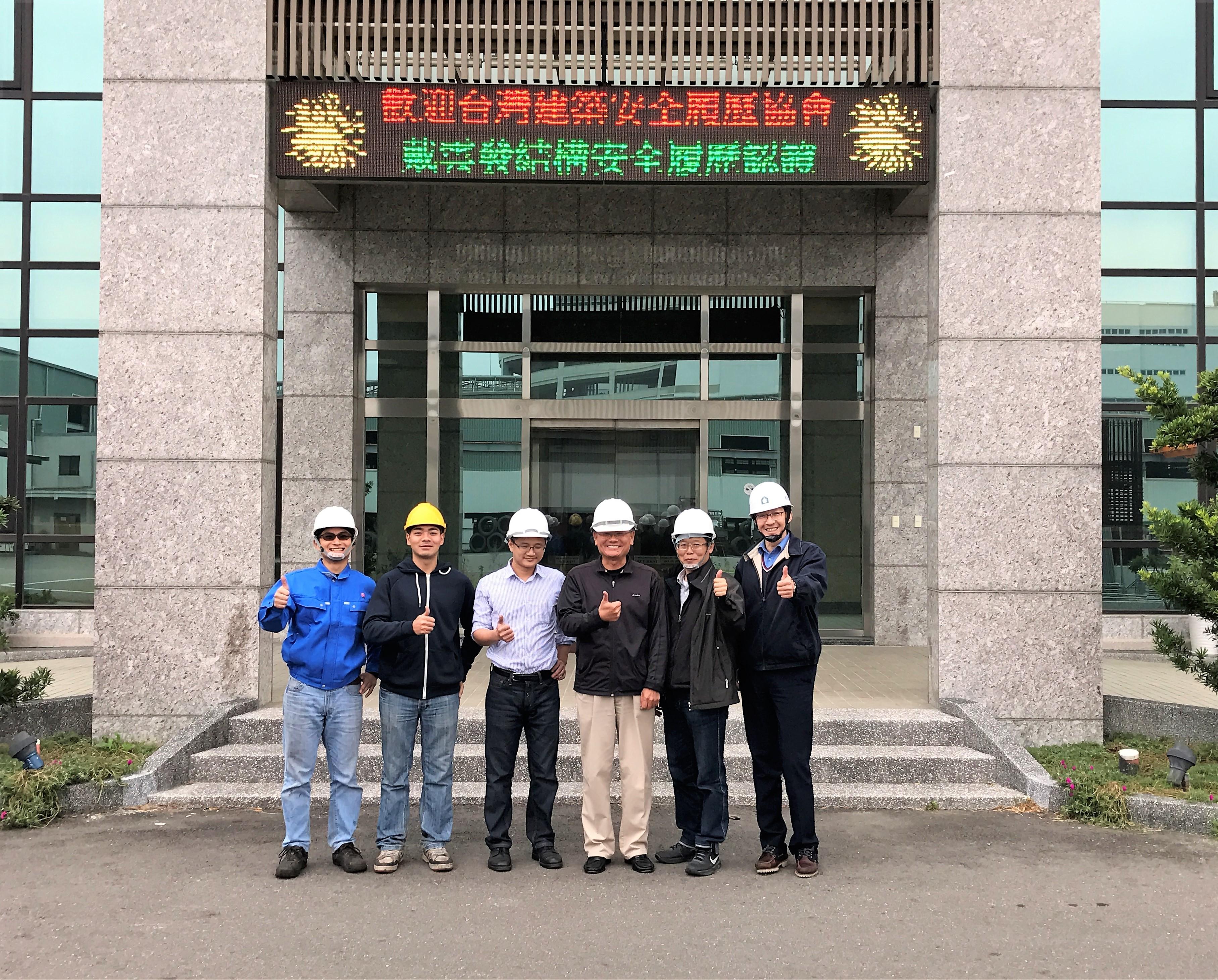 台灣建築安全履歷驗證