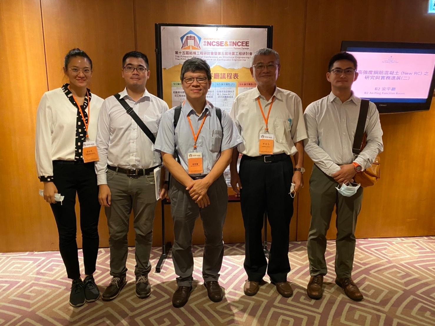 2020 結構、地震工程研討會