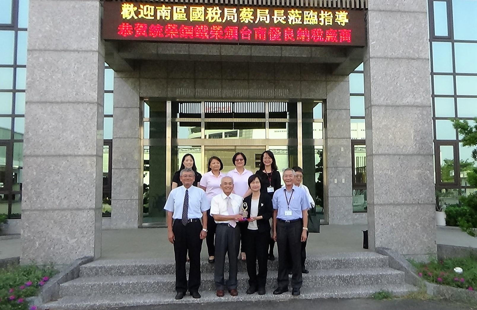 台南市國稅局頒獎