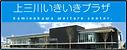 上三川いきいきプラザ.PNG