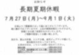 スクリーンショット 2020-07-26 18.17.29.png
